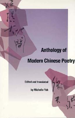 Anthology of Modern Chinese Poetry By Yeh, Michelle (EDT)